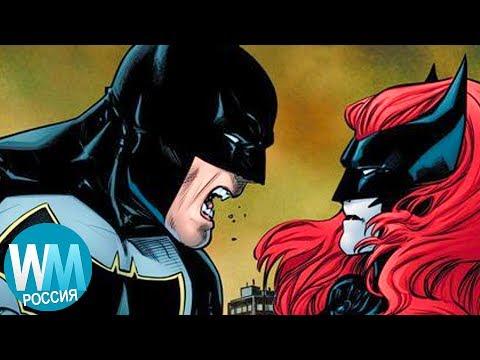 10 Худших Поступков Бэтмена