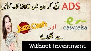 Earn Money Online Viewing Ads Pakistani App | Earn Money  Simple Method 2018