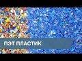 Сортировка ПЭТ Пластика / Colorful Plastic Sorting