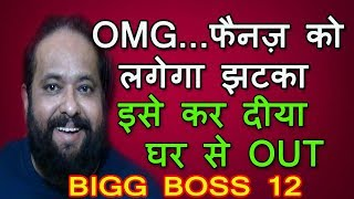 # bigg boss12| SHOCKING NEWS|THIS CONTESTANT IS OUT  |hungry spirits