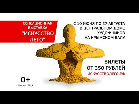 Выставка «Искусство Лего» в ЦДХ