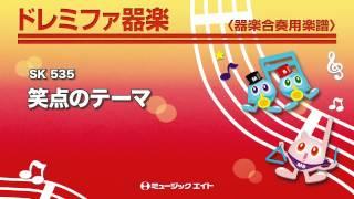 【SK-535】笑点のテーマ ミュージックエイトHP http:www.music8.com/