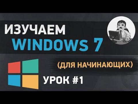 урок знакомства windows