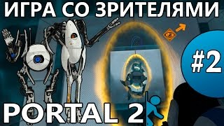 (12+) Мира и Максим vs Portal 2 [co-op] #2 - Кто кого
