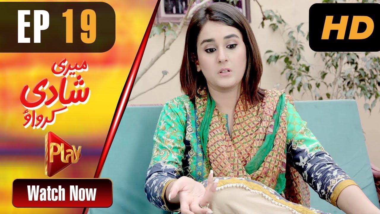 Meri Shadi Karwao - Episode 19 Play Tv Jun 12, 2019