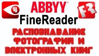 FineReader. Урок 4: Распознавание фотографий и электронных книг