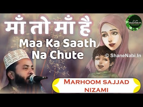 Sajjad Nizami Naat | Maa To Maa Hai Maa Ka Hum Par Kitna Bada Ihsaan Kabhi Teri Maa Na Ruthe
