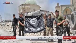 داعش ما بعد هزيمة الموصل