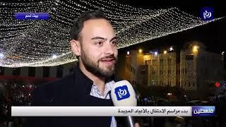 بدء مراسم الاحتفال بالأعياد المجيدة في فلسطين (24/12/20419)
