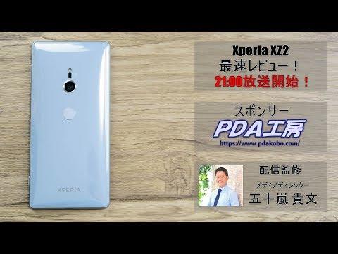 Xperia XZ2最速実機レビュー!