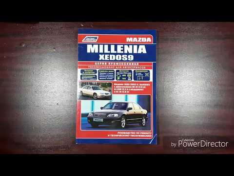 Книга по ремонту Mazda Millenia Xedos9 с 1993 03 бензин. Легион Aвтодата