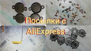 Фурнитура для бижутерии. Покупки для рукоделия. Распаковка-обзор посылочек с AliExpress#4. #БирЮлька