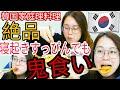 【韓国家庭料理】【鬼食い】朝から絶品もりもりの動画【モッパン】【먹방】【みそ】