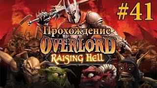 Прохождение Overlord Raising Hell [Часть 41]