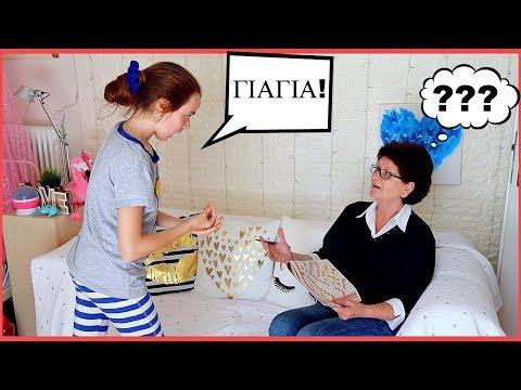 Μιλάω ελληνικά στην Τσέχα γιαγιά μου όλη την ημέρα