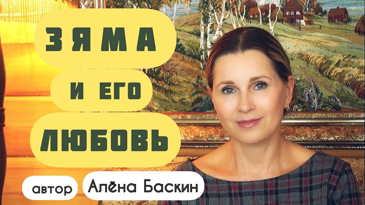 «ЗЯМА И ЕГО ЛЮБОВЬ» Автор - Алёна Баскин, читает Светлана Копылова