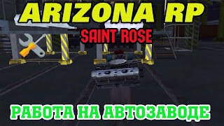 arizona RolePlay  Saint Rouse : Работа на автозаводе
