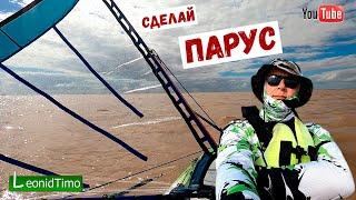 Каяк с Парусом это КРУТО для Рыбалки  Kayak sailing