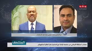 مصادر : استقالة اليماني من منصبه تزامنا مع استمرار تعثر اتفاق استكهولم