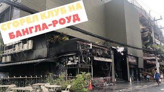Последние новости Таиланда Когда откроют границы Сгорел Клуб на Бангла Роуд Пляж патонг Пхукет