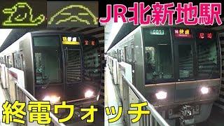 終電ウォッチ☆JR北新地駅 JR東西線の最終電車! 最終案内自動放送・区間快速松井山手行き・快速奈良行きなど