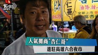 人氣攤商「杏仁哥」 進駐高雄六合夜市