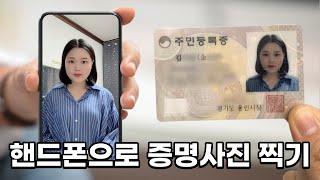 집에서 무료로 증명사진 찍는 법 (주민등록증 재발급 5…