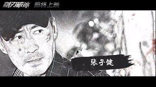 《利刃破冰》发布角色预告 (张子健 / 王雨甜)【预告片先知 | 20191031】