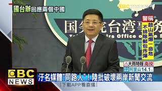 郭台銘提兩個中國 國台辦:兩岸非國與國關係
