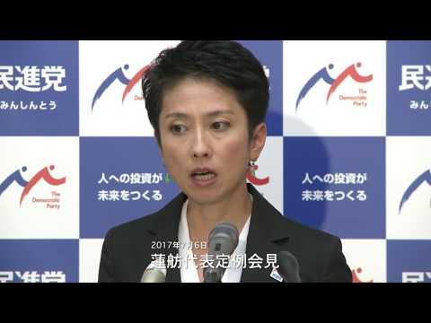 蓮舫代表「解散総選挙はいつでも受けて立ちますし、(衆院解散に)追い込みたい思っています」