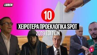 Top 10: Τα χειρότερα προεκλογικά σποτ 2019 edition | Luben TV