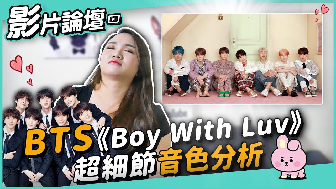 #273 BTS《Boy With Luv》超細節音色分析 ◆嘎老師 Miss Ga|歌唱教學 學唱歌◆