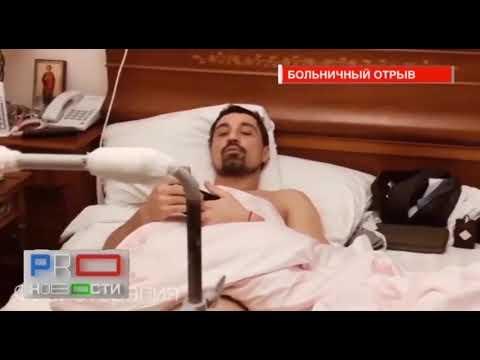Дима Билан - Больничные Приключения Со Сломанной Ногой - PRO-Новости 05/03/2019