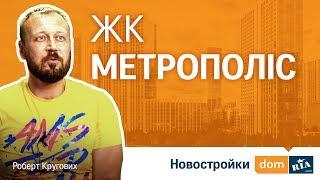 Огляд ЖК Метрополіс від Dim Group