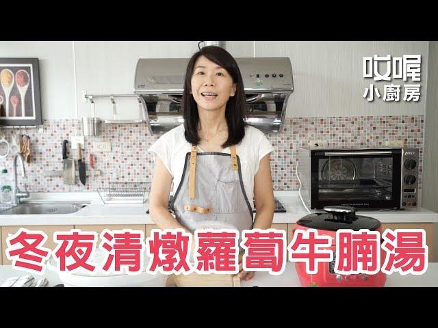 哎喔小廚房|冬夜清燉蘿蔔牛腩湯