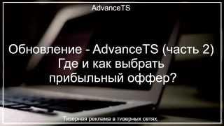 Часть 2.AdvanceTS. Где и как Выбрать Прибыльный Оффер, Получить ТОПовый Лендинг и Объявления. Как Выбрать Оффер