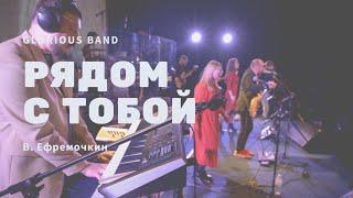 Рядом с Тобой - В. Ефремочкин \u0026 Glorious band