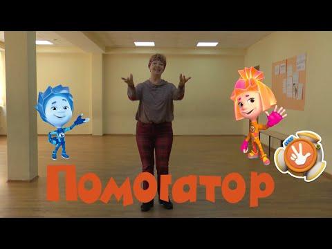"Лицейский танец ""Помогатор"""