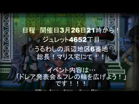 DQX るぽの実況動画 「プレイヤーイベント」告知ムービー