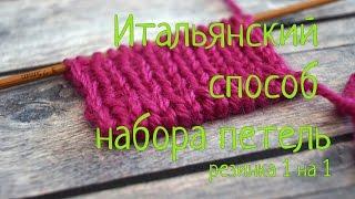 Уроки вязания: итальянский способ набора петель по схеме резинки 1 на 1 Вязание спицами Видеоуроки