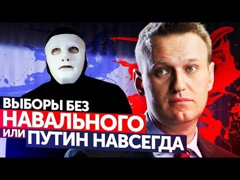 #МыБудемСледить ВЫБОРЫ без Навального | Быть Или