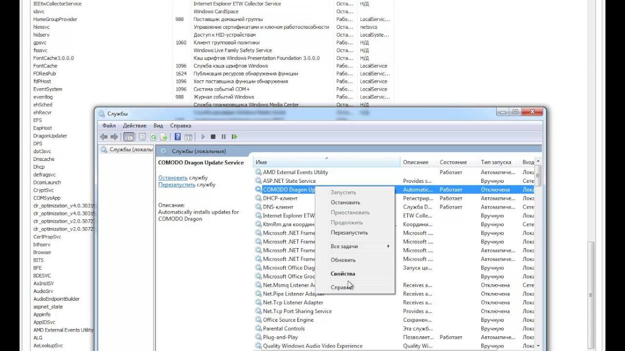 Как удалить службу в Windows 7