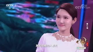 [中国诗词大会]这首诗背后的大唐盛世与盛事| CCTV