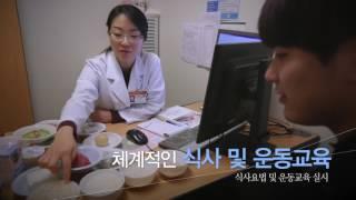 서울아산병원 비만클리닉