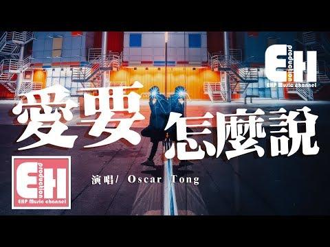 Oscar Tong - 愛要怎麼