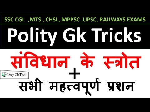 Polity Science : | संविधान के स्त्रोत | Indian Constitution Quiz | Polity Gk Tricks