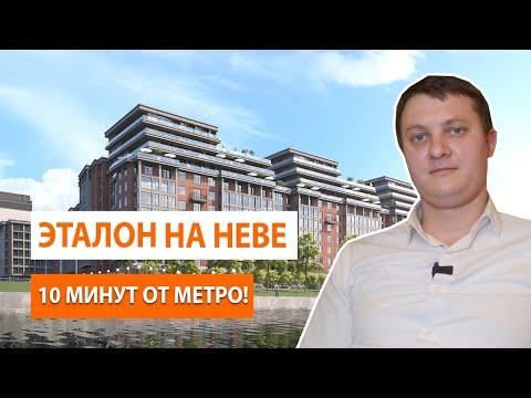 ЖК Эталон на Неве. Обзор новостройки Санкт-Петербурга