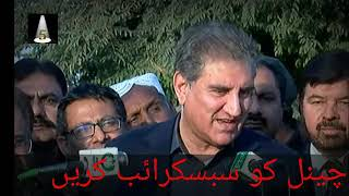 Talak in Pakistan and Afghanistan  PTI Vice chairman Minister Shah Mahmood Qureshi What do you say