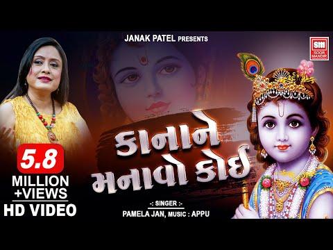 Kanha Ne Manavo Koi Mathura Ma Jao : Gujarati Krishna Bhajan : Pamela Jain : Soor Mandir
