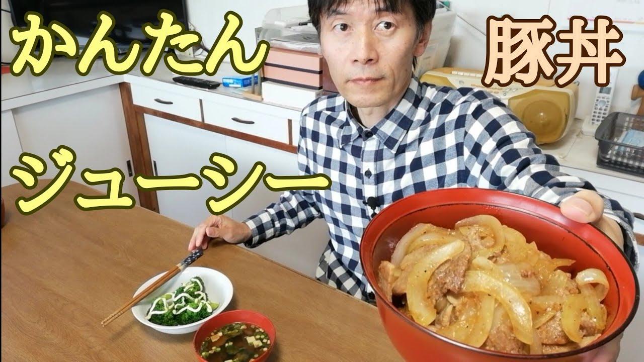 簡単で美味しい豚丼 ブロッコリー栄養満点
